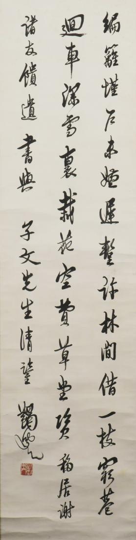 MA YIFU (1883-1967), LI SHANGYIN'S POEM IN RUNNING