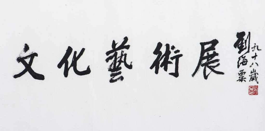 LIU HAISU (1896-1994), CALLIGRAPHY