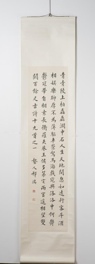 XING DUAN(1883-1959), CALLIGRAPHY - 2