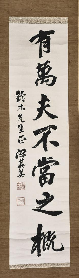 CHEN QIMEI (1878-1916), CALLIGRAPHY
