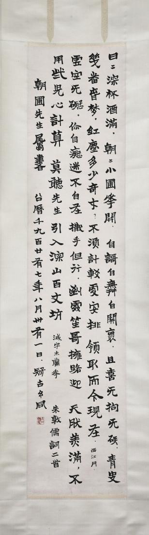 QIAN XUANTONG (1887-1939), CALLIGRAPHY
