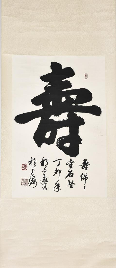 HU WENSUI (1918-1999), CALLIGRAPHY OF LONGEVITY