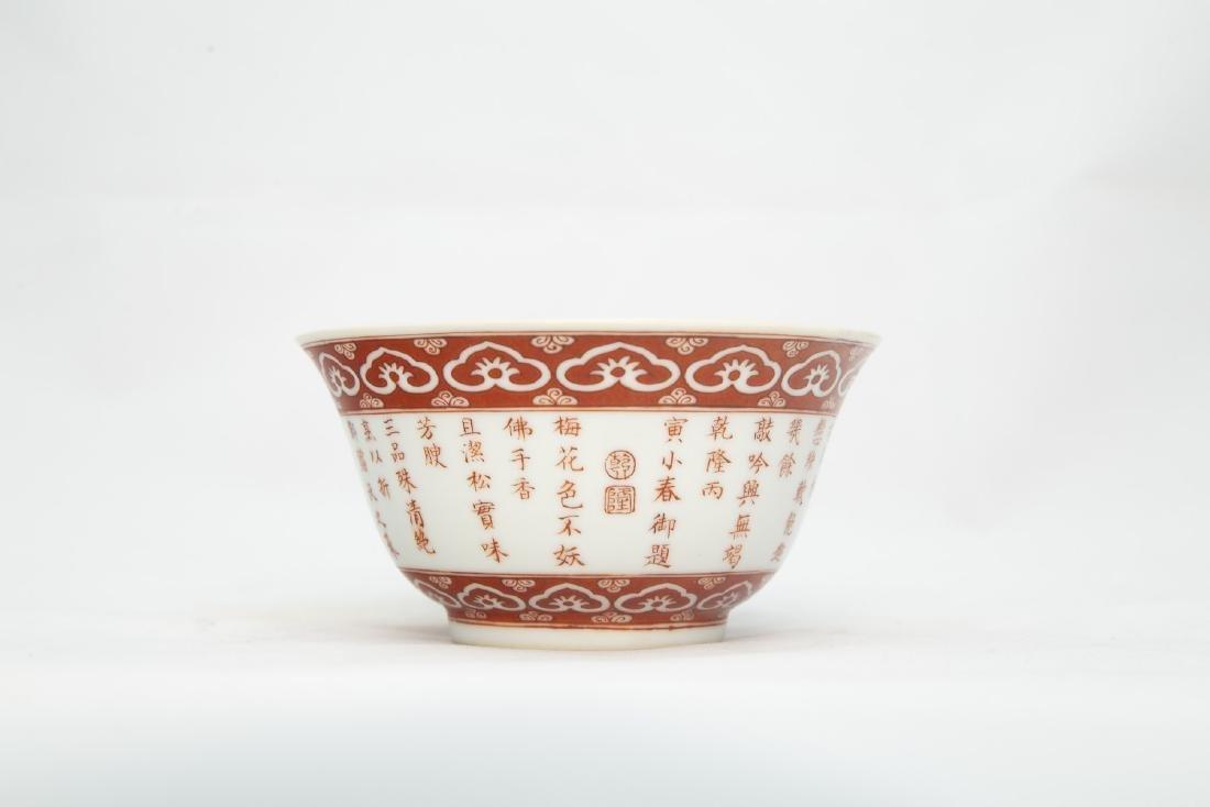 A SACRED SANQING POEM TEA BOWL, QIANLONG PERIOD - 2