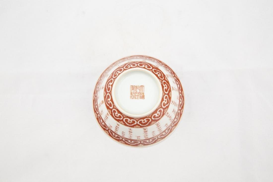 A SACRED SANQING POEM TEA BOWL, QIANLONG PERIOD - 5