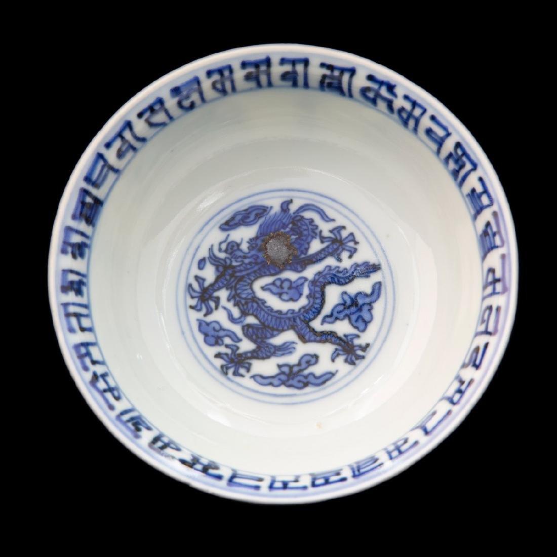 A CHINESE BLUE & WHITE DRAGON TEA BOWL, WANLI PERIOD