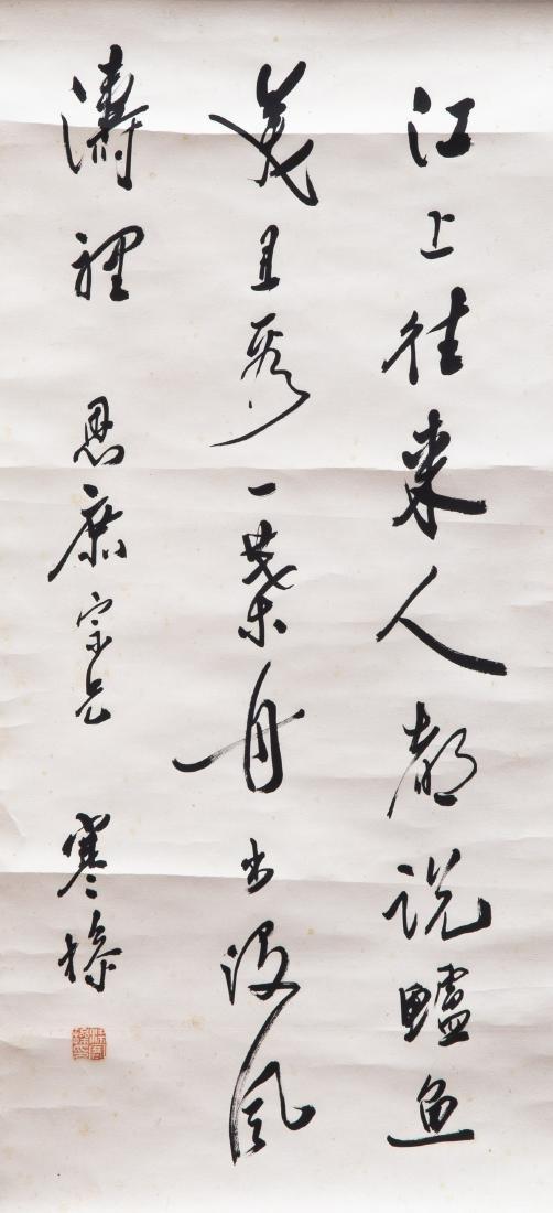 LIANG HANCAO (1898-1975), CALLIGRAPHY
