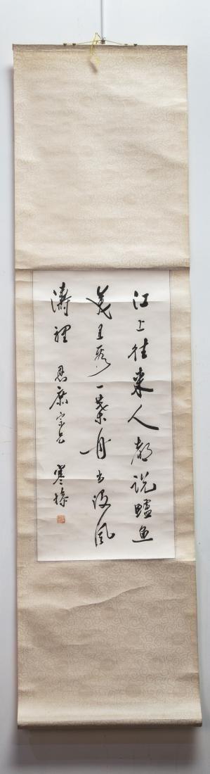 LIANG HANCAO (1898-1975), CALLIGRAPHY - 3