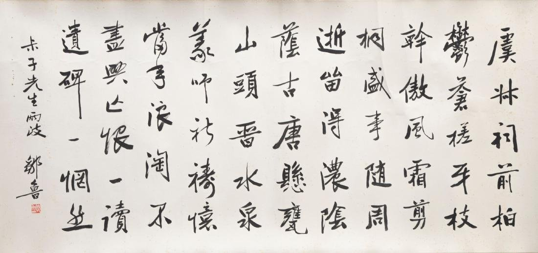 ZOU LU (1885-1954), CALLIGRAPHY