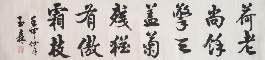 CHINESE TWO PRINTS & ONE CALLIGRAPHY