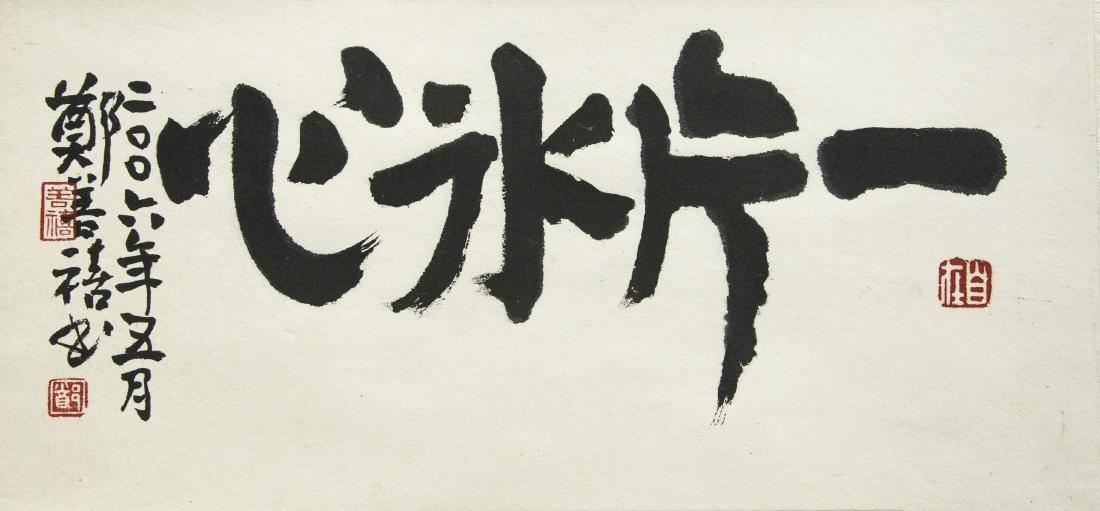 TAI JINGNONG (1903-1990), PLUM BLOSSOM - 2