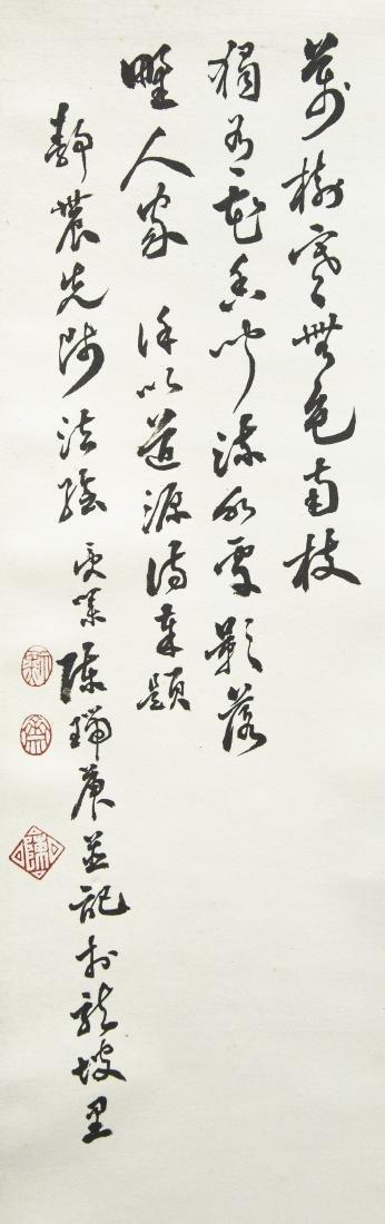 TAI JINGNONG (1903-1990), PLUM BLOSSOM - 5