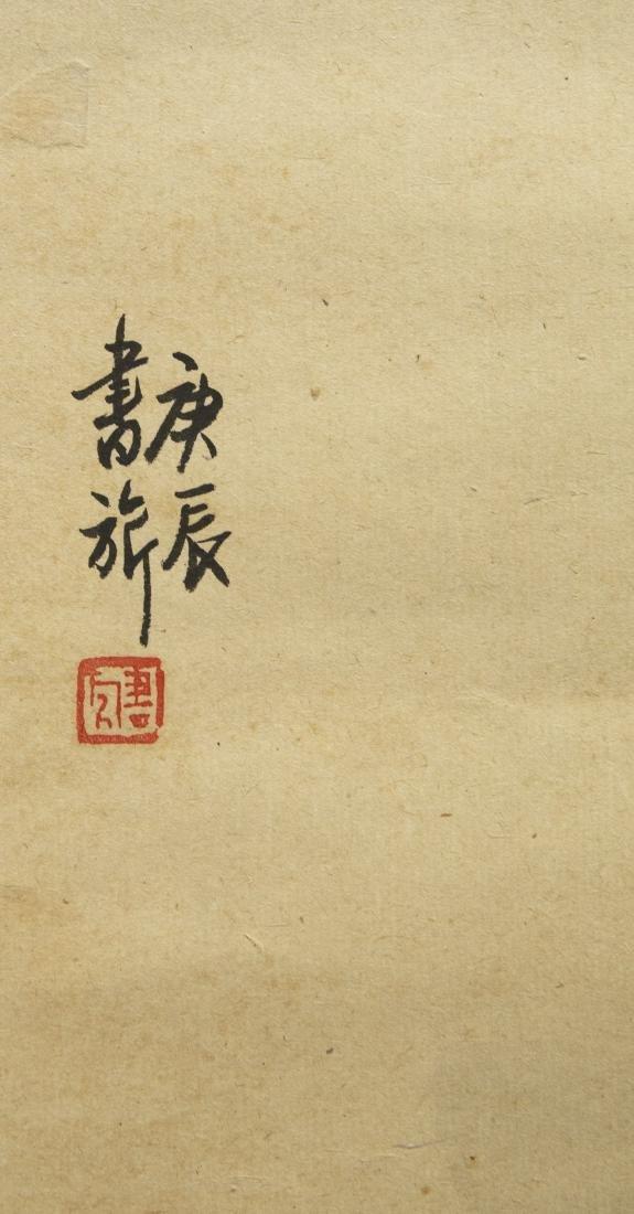 STYLE OF ZHANG SHUQI AND XU CAO - 2