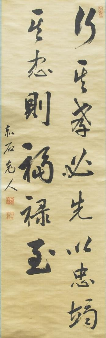 ANONYMOUS (QING DYNASTY), CALLIGRAPHY