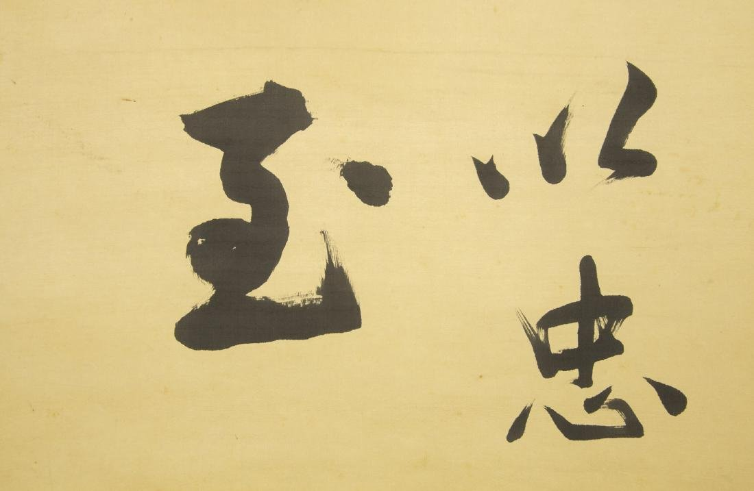 ANONYMOUS (QING DYNASTY), CALLIGRAPHY - 2
