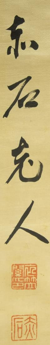 ANONYMOUS (QING DYNASTY), CALLIGRAPHY - 3