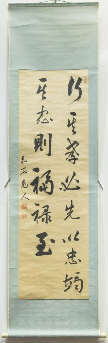 ANONYMOUS (QING DYNASTY), CALLIGRAPHY - 5