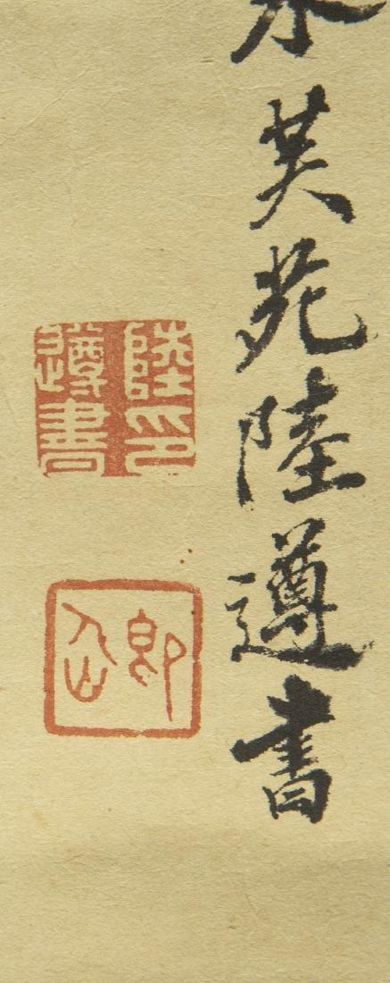 LU ZUN (QING DYNASTY), LANDSCAPE - 3