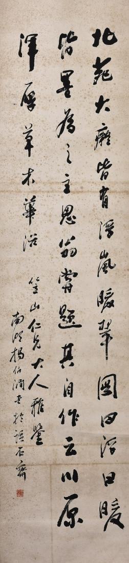 YANG BORUN (1837-1911), CALLIGRAPHY