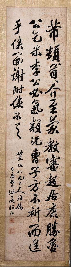 WANG XUN (?-1915), CALLIGRAPHY