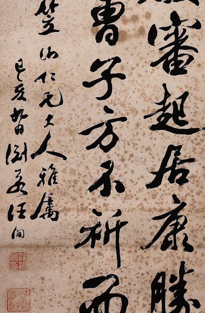 WANG XUN (?-1915), CALLIGRAPHY - 2