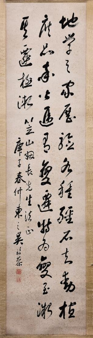WU ZHIGONG (REPUBLIC PERIOD), CALLIGRAPHY