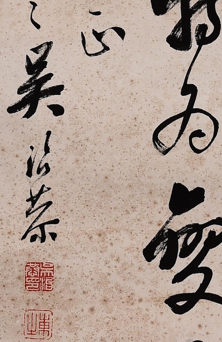WU ZHIGONG (REPUBLIC PERIOD), CALLIGRAPHY - 2