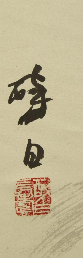 YE ZUIBAI (1909-1999), HORSE - 3