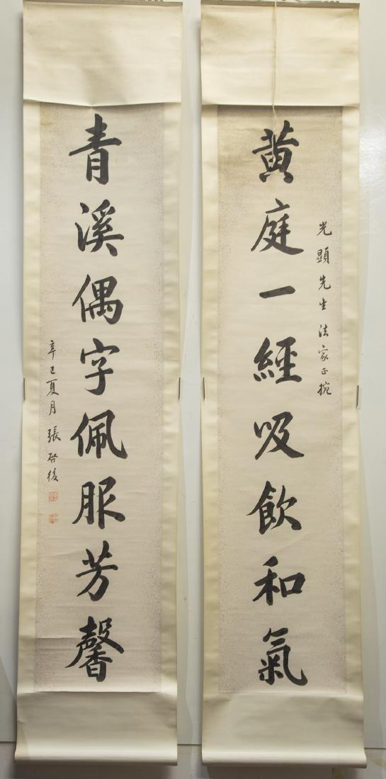 ZHANG QIHOU (1873-1944), CHINESE CALLIGRAPHY COUPLET