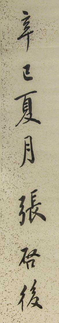 ZHANG QIHOU (1873-1944), CHINESE CALLIGRAPHY COUPLET - 2