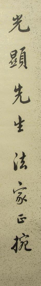 ZHANG QIHOU (1873-1944), CHINESE CALLIGRAPHY COUPLET - 3