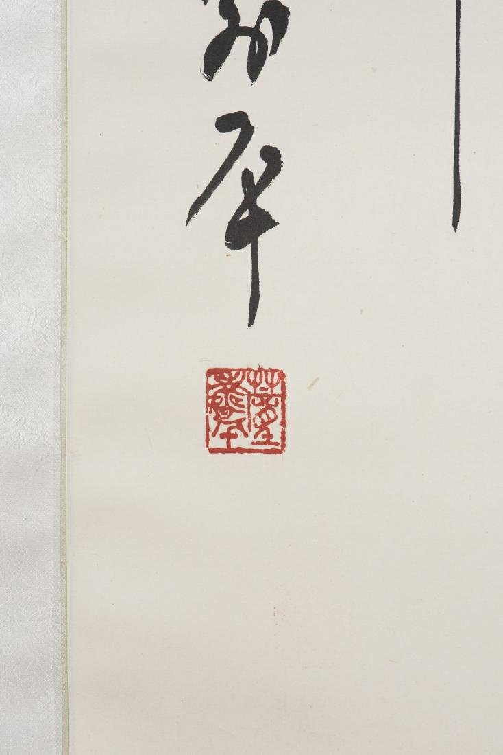 DONG SHOUPING (1904-1997), CALLIGRAPHY - 3