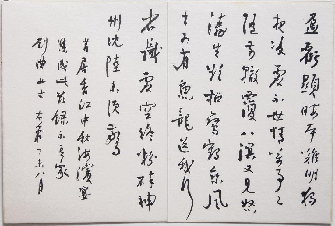 ZHANG DAQIAN (1899-1983), VARIOUS SUBJECTS - 7