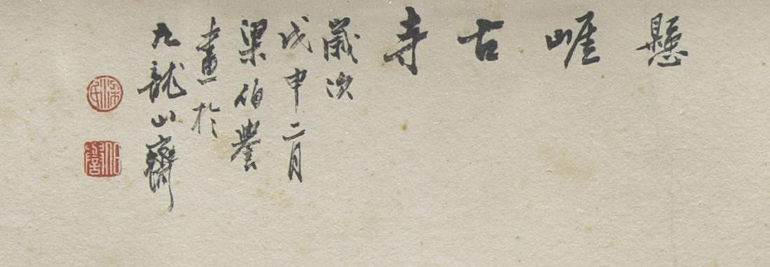 LIANG BOYU (1903-1978), LANDSCAPE - 2