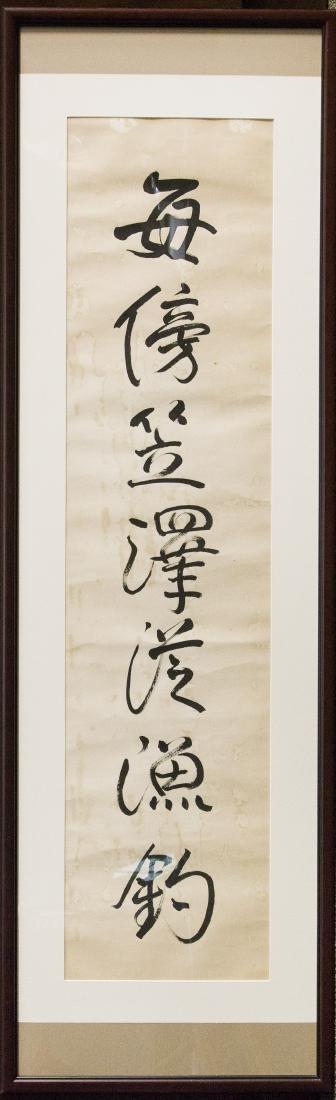 XIE ZHILIU (1910-1997), CALLIGRAPHY COUPLET - 2