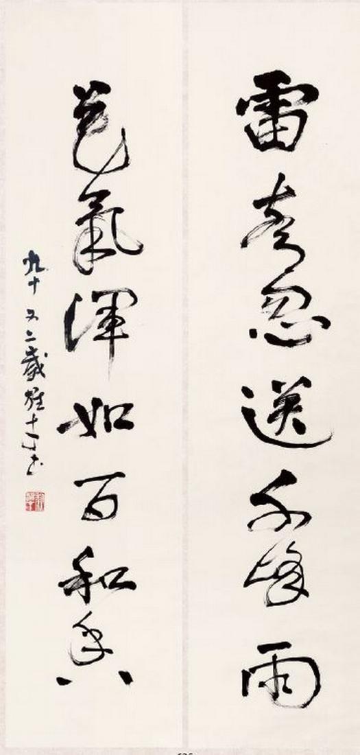 LI XIONGCAI (1910-2001), CHINESE CALLIGRAPHY COUPLET