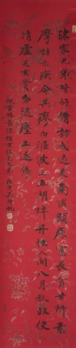 Chinese Calligraphy Verse, After Wu Hufan