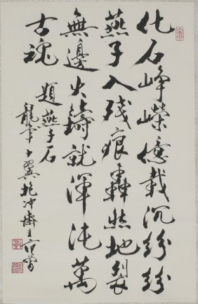Chinese Calligraphy Verses, After Fan Zeng
