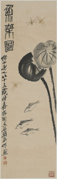 A Chinese Scroll Painting Of Fish And Lotus Motif,