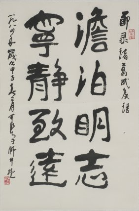 Chinese Calligraphy Verse, After Li Keran