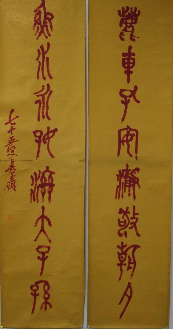 WU CHANGSHUO CALLIGRAPHY COUPLET