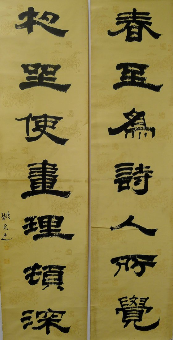 YAO YUANZHI CALLIGRAPHY COUPLET