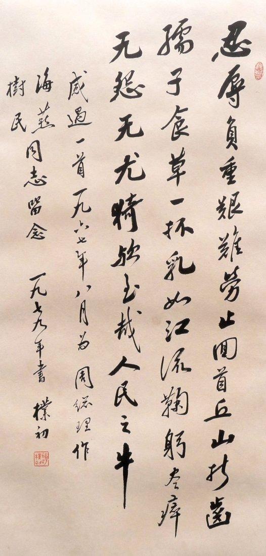 CHINESE CALLIGRAPHY BY ZHAO PUCHU