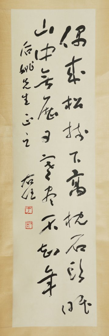 CHINESE CALLIGRAPHY BY YU YOU REN