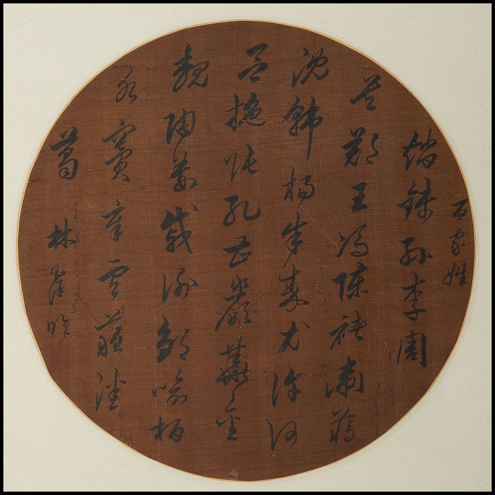 RARE VINTAGE CHINESE CALLIGRAPHY SILK PAINTING