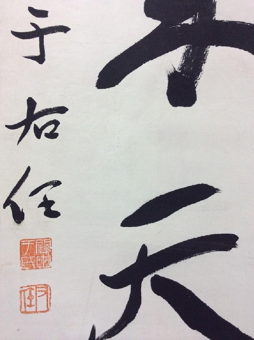 Pair of Chinese Calligraphy scrolls, hand written - 3