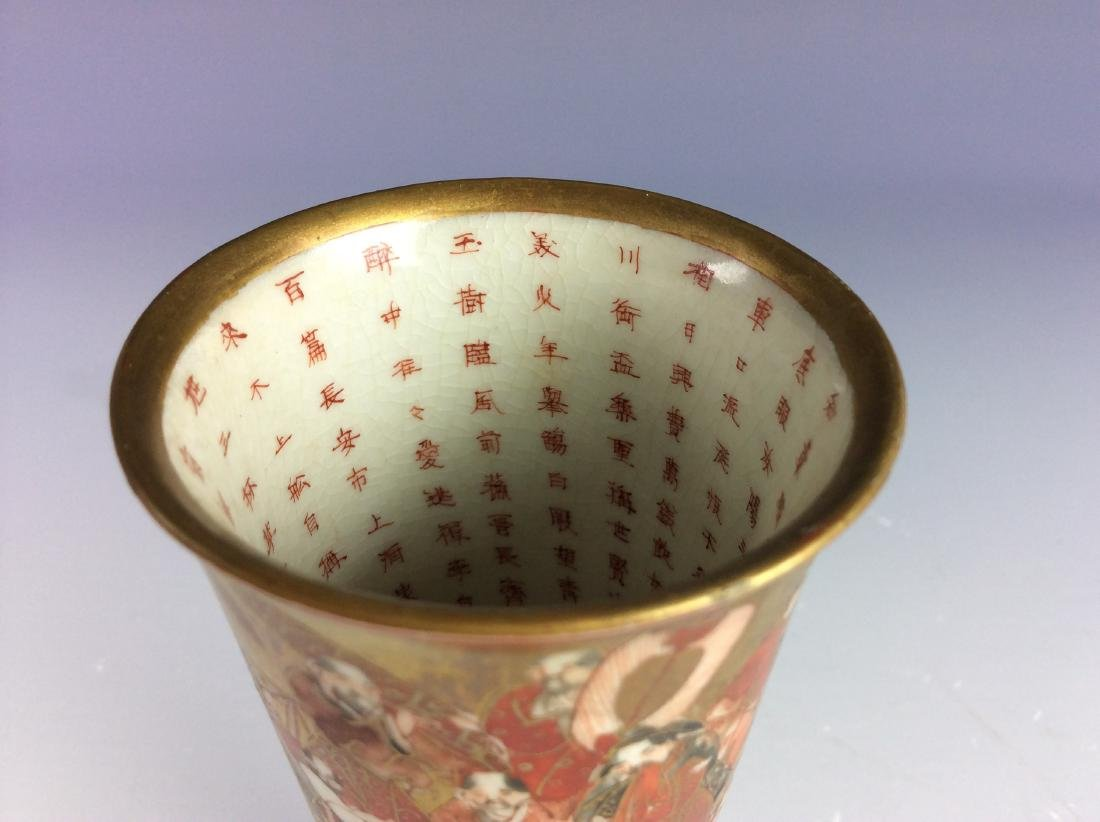 Japanese porcelain goblet painted with figures and