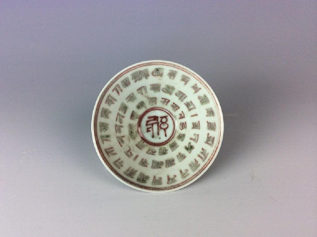 Chinese under glaze red porcelain bowl, decorated with - 2