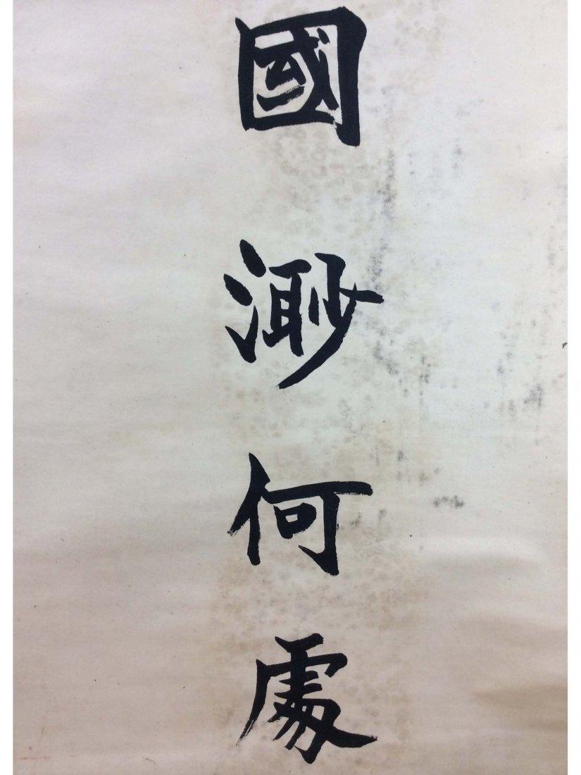 Pair of Chinese Calligraphy scrolls, hand written - 4