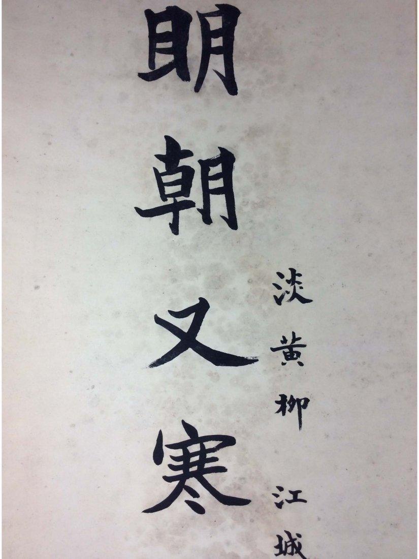 Pair of Chinese Calligraphy scrolls, hand written - 6