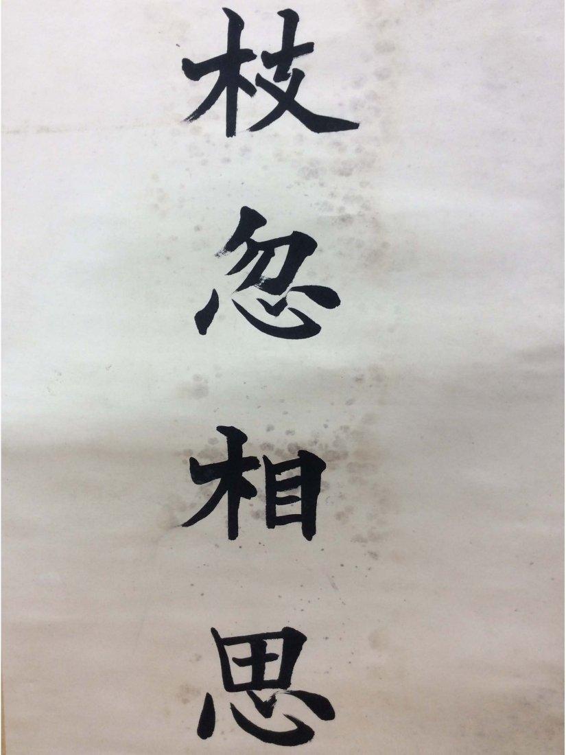 Pair of Chinese Calligraphy scrolls, hand written - 8